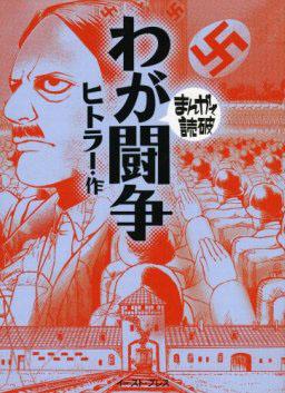 manga Mein Kampf_okladka