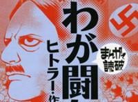 manga_Mein Kampf_IKONKA