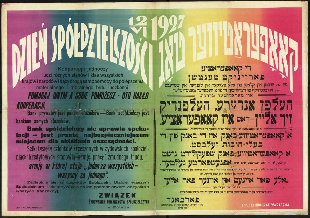 afisz-zwiazku-zydowskich-towarzystw-spoldzielczych-w-polsce-na-dzien-spoldzielczosci-w-1927-r