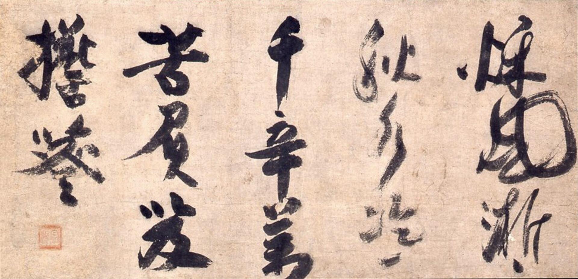 Kaligrafia zen autorstwa mnicha Shuho Myocho (1282–1337)