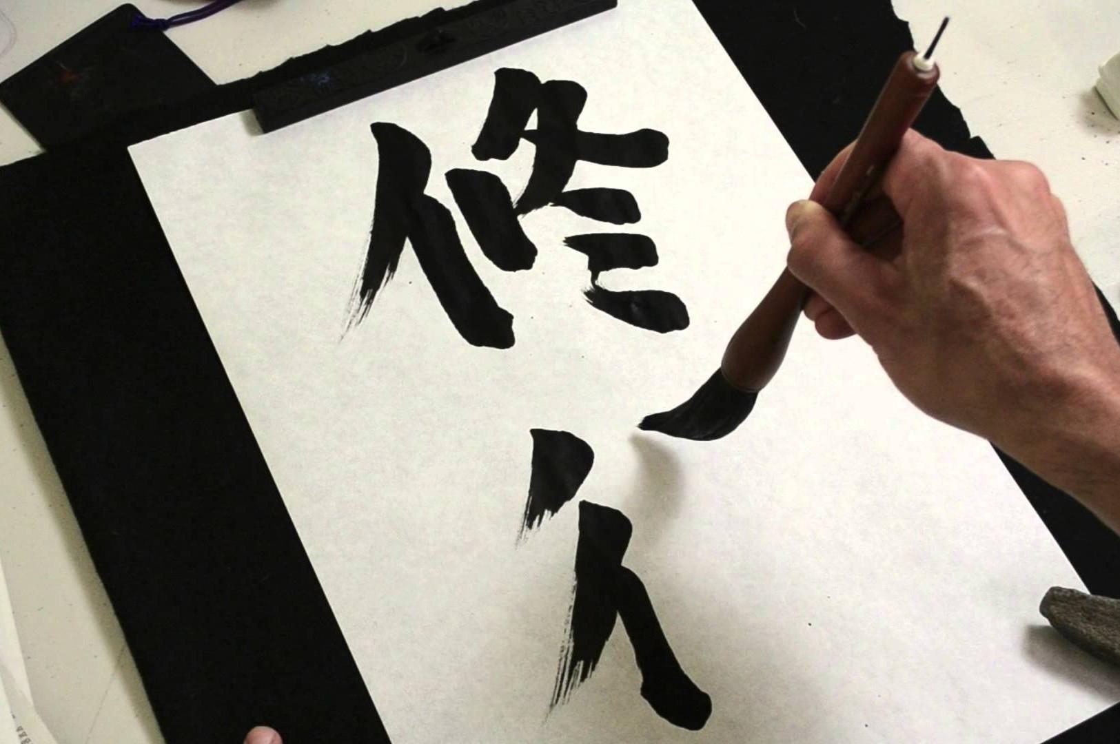 Przykład japońskiej kaligrafii (jap. 書道 shodō). Fot.Ayu Nabila. ródło: Wikimedia Commons.